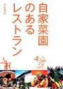 【中古】 自家菜園のあるレストラン /中島茂信(著者) 【中古】afb