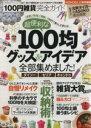 【中古】 100円雑貨完全ガイド 超便利な100均グッズ&アイデア全部集めました! 100%ムックシ