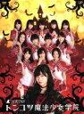 【中古】 HKT48 トンコツ魔法少女学院 DVD−BOX /HK