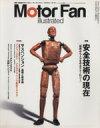 【中古】 Motor Fan illustrated(Vol.7) モーターファン別冊/趣味・就職ガイド・資格(その他) 【中古】afb