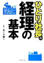 【中古】 ひとり社長の経理の基本 /井ノ上陽一(著者) 【中古】afb