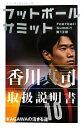 【中古】 フットボールサミット(第13回) 香川真司取扱説明書 /『フットボールサミット』議会(その他) 【中古】afb