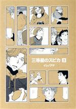 【中古】 三等星のスピカ(3) キスKCDX/イシノアヤ(著