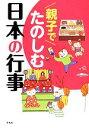 【中古】 親子でたのしむ日本の行事 /平凡社(編者) 【中古】afb