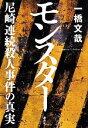 【中古】 モンスター 尼崎連続殺人事件の真実 /一橋文哉(著者) 【中古】afb
