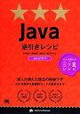 【中古】 Java逆引きレシピ プロが選んだ三ツ星レシピ 達人が選んだ珠玉の現場ワザ P