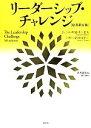 【中古】 リーダーシップ・チャレンジ 原書第5版 /ジェームズ・M.クーゼス(著者),