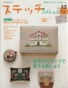 【中古】 ステッチイデー(Vol.12) Heart Warming Life Series/日本ヴォーグ社(その他) 【中古】afb