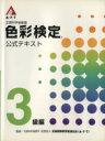 【中古】 文部科学省後援 A・F・T色彩検定 公式テキスト 3級編 /産業・労働(その他) 【中古】