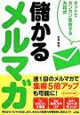 【中古】 儲かるメルマガ ネットでガンガン集客する方程式 /田渕隆茂(著者) 【中古】