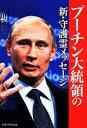 【中古】 プーチン大統領の新・守護霊メッセージ OR books/大川隆法(著者