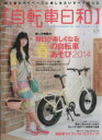 【中古】 自転車日和(vol.32) TATSUMI MOOK/旅行・レジャー・スポーツ(その他) 【中古】afb