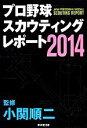 【中古】 プロ野球スカウティングレポート(2014) /小関順二(その他) 【中古】afb