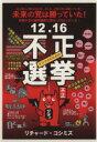 【中古】 12・16不正選挙 /リチャード・コシミズ(著者) 【中古】afb