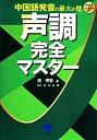【中古】 中国語発音の最大の壁 声調完全マスター /胡興智(著者) 【中古】afb