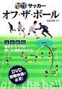【中古】 最速上達サッカー オフ・ザ・ボール /村松尚登(そ...