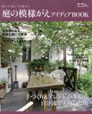 【中古】 庭の模様がえアイディアBOOK 狭くても広くても役立つ ガーデン&ガーデンMOOK/趣味・就職ガイド・資格(その他) 【中古】afb