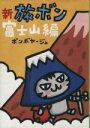 【中古】 新 旅ボン 富士山編 コミックエッセイ /ボンボヤージュ(著者) 【中古】afb