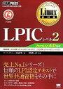 【中古】 LPIC レベル2 Linux技術者認定試験学習書 /中島能和(著者),濱野賢一朗(その他) 【中古】afb