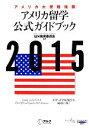 【中古】 アメリカ留学公式ガイドブック(2015) アメリカ大使館推薦 /日米教育委員会(その他)