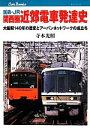 【中古】 国鉄・JR 関西圏 近郊電車発達史 大阪駅140年の歴史とアーバンネットワークの成立ち キ