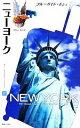 【中古】 ニューヨーク ブルーガイド・ポシェ/ブルーガイド編集部(編者) 【中古】afb