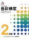 【中古】 文部科学省後援 A・F・T色彩検定 公式テキスト 2級編 /A・F・T対策テキスト編集委員