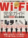 【中古】 Wi−Fi完全ガイド 無線LANもモバイル通信もこ...