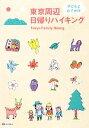 【中古】 東京周辺子どもとおでかけ日帰りハイキング /昭文社(その他) 【中古】afb