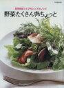 【中古】 音羽和紀シェフのシンプルレシピ 野菜たくさん肉ちょ