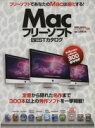 【中古】 MacフリーソフトBESTカタログ EIWA MOOK/情報・通信・コンピュータ(その他) 【中古】afb