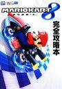【中古】 Wii U 『マリオカート8』完全攻略本 /趣味 就職ガイド 資格(その他) 【中古】afb
