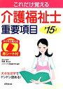 【中古】 介護福祉士重要項目('15年版) /寺島彰(その他...