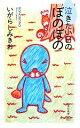 【中古】 泣きたい日のぼのぼの 竹書房新書/いがらしみきお(著者) 【中古】afb