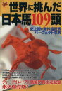 【中古】 世界に挑んだ日本馬109頭 史上初の海外遠征馬パーフェクト事典 洋泉社MOOK/趣味・就職ガイド・資格(その他) 【中古】afb