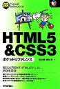 【中古】 HTML5&CSS3ポケットリファレンス /森史憲(著者),藤本壱(著者) 【中古】afb