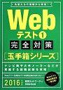 【中古】 Webテスト完全対策[玉手箱シリーズ](1) 就活ネットワークの就職試験完全対策2/就活ネットワーク(編者) 【中古】afb