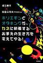 【中古】 ホリエモンとオタキングが、カネに執着するおまえの生き方を変えてやる! /堀江貴文(著者),岡田斗司夫FREEex(編者) 【中古】afb