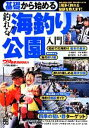 【中古】 基礎から始める釣れる!海釣り公園入門 つり情報BOOKS/旅行・レジャー・スポーツ(その他) 【中古】afb