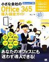 【中古】 小さな会社のOffice 365導入・設定ガイド Small Business Support/富士ソフト株式会社(その他),日本マイクロソフト株式会社(そ 【中古】afb