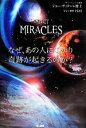 【中古】 なぜ、あの人にばかり奇跡が起きるのか? /ジョー・ヴィターレ(著者),プレシ南日子(訳者) 【中古】afb