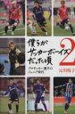 【中古】 僕らがサッカーボーイズだった頃(2) プロサッカー選手のジュニア時代 /元川悦子(著者) 【中古】afb