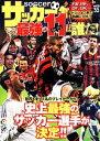 【中古】 サッカー最強の11は誰だ! /旅行・レジャー・スポーツ(その他) 【中古】afb