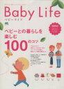 【中古】 Baby Life(No.15) ベビーとの暮らし...