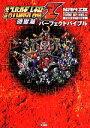 【中古】 PS3/PSVita 第3次スーパーロボット大戦Z 時獄篇 パーフェクトバイブル ファミ通の攻略本/ファミ通(編者) 【中古】afb