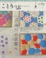 【中古】 ことりっぷMagazine(Vol.1...の商品画像