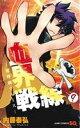 【中古】 血界戦線(9) −鰓呼吸ブルース− ジャンプC/内...