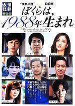 """【中古】 ぼくらは、1988年生まれ """"情熱大陸""""800回記念 /MBS『情熱大陸』(著者) 【中古】afb"""