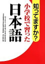 【中古】 知ってますか?小学校で習った日本語 /『知ってますか?小学校で習った日本語』制作委員会(編