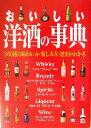 【中古】 おいしい洋酒の事典 /成美堂出版編集部(編